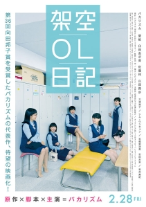 Fictitious Girl's Diary The Movie Film Poster