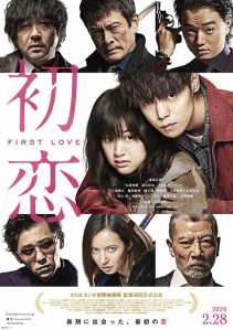 First Love Film Poster 3