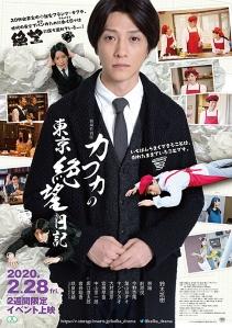 Gekijou tokubetsuhan Kafuka no Tokyo zetsubou nikki Film Poster