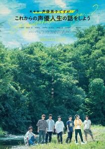 Gekijouban seiyuu danshi desu ga Kore kara no seiyuu jinsei no hanashi o shiyou Film Poster