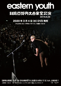 Gekijoukoukai-ban Eastern Youth Hibiya Yagaidai Ongaku do Koen 2019. 9. 28 Film Poster