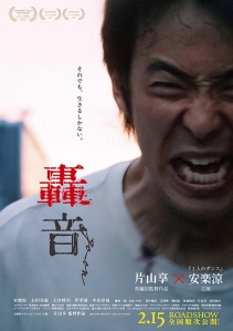 Go-on Film Poster