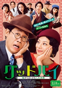 Goodbye Life Comedy of Starting From a Lie Film Poster