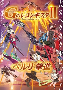 Gundam G no Reconguista Movie II - Bellri Gekishin Film Poster