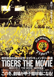 Hanshin Tigers THE MOVIE The Great Tiger Myths Film Poster
