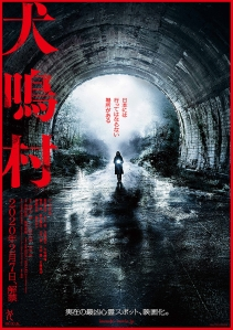 Howling Village Film Poster