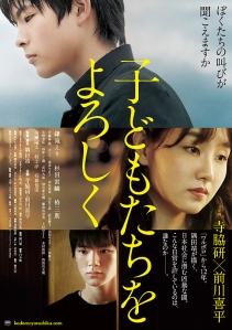 Kodomotachi o yoroshiku Film Poster