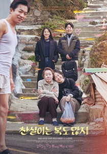 Lucky Chan-sil Film Poster