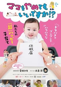 Mama o yamete mo ii desu ka Film Poster