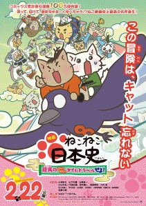 Movie Cat Neko Nippon History-Ryoma's Harmecha Time Travel Film Poster