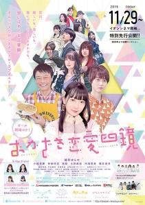 Okazaki Renai Shikyou Film Poster
