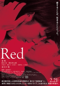 Red Film Poster