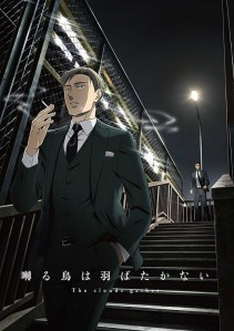 Saezuru Tori wa Habatakanai The Clouds Gather Film Poster