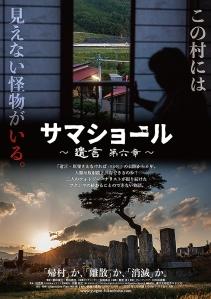 Samashoal Testament Chapter 6 Film Poster