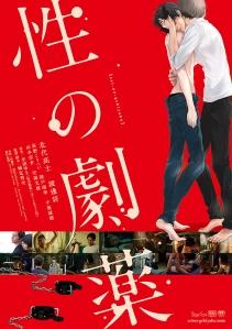 Sei no gekiyaku Film Poster