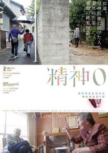 Seishin 0 Film Poster