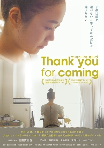 Thank You for Coming Film Poster