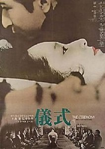 The Ceremony Nagisa Oshima Film Poster