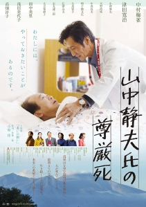 The Dignified Death of Shizuo Yamanaka Film Poster