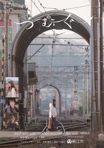 Tsumugu Film Poster