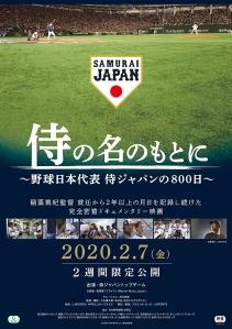 Under the name of Samurai-Japan National Baseball Team SAMURAI JAPAN 800 days- Film Poster