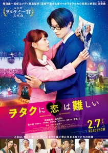 Wotakoi Love is Hard for Otaku Film Poster