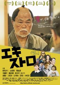 Extro Film Poster