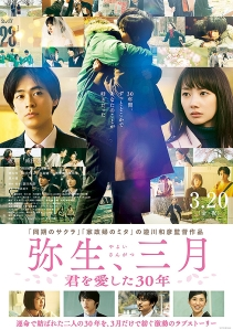 I Have Loved you for 30 Years Yayoi Film Poster