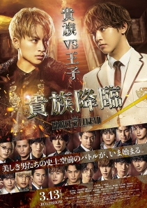 Kizoku Korin Prince of Legend Film Poster