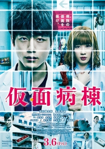 Mask Ward Film Poster