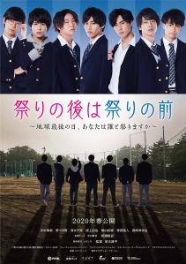 Matsuri no ato wa matsuri no mae Film Poster