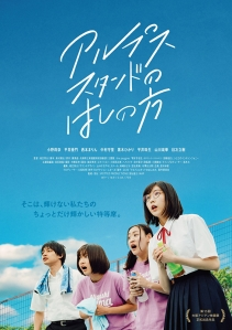 On the Edge of Their Seats Film Poster