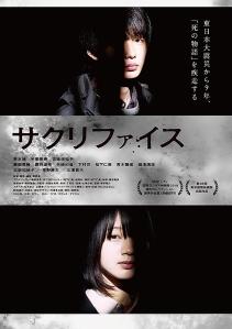 Sacrifice Film Poster