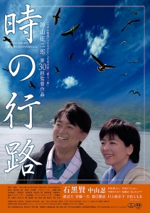 Toki no Kouro Film Poster