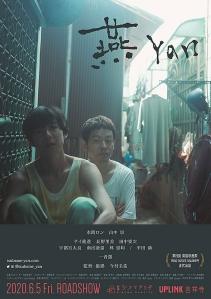 Tsubame Yan Film Poster