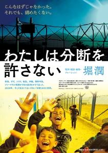 Watashi wa bundan o yurusanai Film Poster