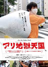 An Ant Strikes Back Film Poster