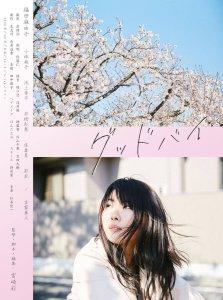 Good-bye Film Poster