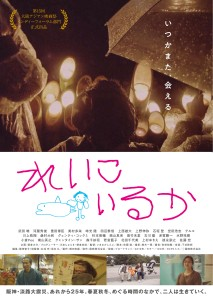 Reiko and the Dolphin Film Poster