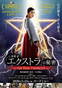 The secret of the spirit cafe Extra -The Real Exorcist- The Real Exorcist Film Poster
