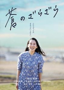 Aoi no zarazara Film Poster