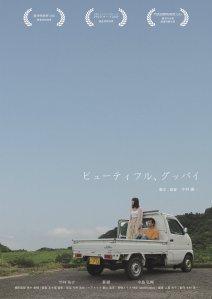 Beautiful Goodbye Film Poster