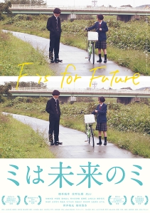 F Is For Future Film Poster