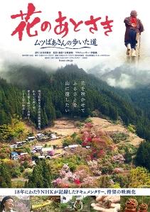 Hana no atosaki Mutsubaasa no Aruita Michi Film Poster