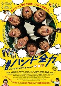 #HandballStrive Film Poster#HandballStrive Film Poster
