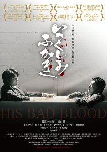 His Bad Blood Film Poster