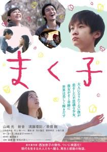 Makuko Film Poster