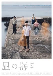 Nagi no Umi Film Poster