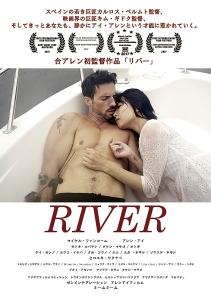 River Film Poster