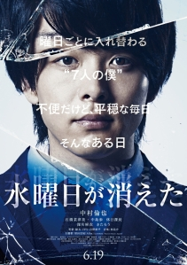Suiyoubi ga kieta Film Poster